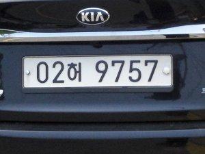 Korean_License_Plate_for_Rent_Passenger_car_-_Heo